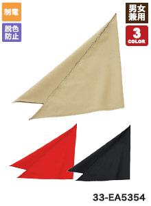 サンペックスのアンクル加工三角巾(33-EA5354(5355 5356))
