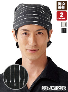サンペックスのバンダナ帽(33-JA1230(1232))