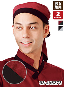 サンペックスのバンダナ帽(33-JA5273(5274))