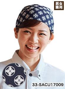 サンペックスのバンダナ帽(33-SACU17009)