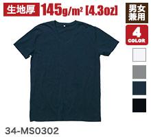 さらっと着こなすのにちょうどいい厚みのVネック綿100%Tシャツ