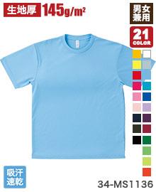 ボンマックスの吸汗速乾性に優れたドライTシャツ(34-MS1136)の商品画像