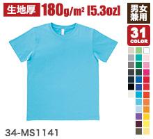 程よい厚みでユニフォームとしても着用できる綿100%ユーロTシャツ