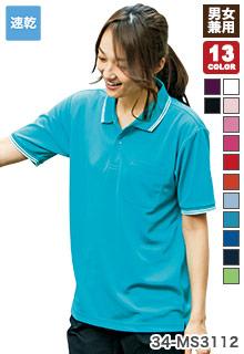 襟のラインがスタイリッシュなポロシャツ