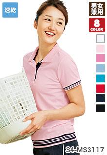 リブラインと配色使いがおしゃれなポロシャツ