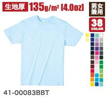 生地が薄いため、重ね着用のインナーとしても使える綿100%Tシャツ