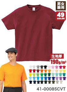 トムスのヘビーウェイトTシャツ(41-00085CVT)の商品画像