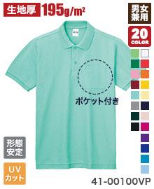 トムスのカノコポロシャツ(41-00100VP)の商品画像
