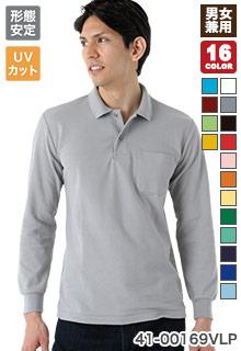 日焼け対策に!ポケット付きの長袖ポロシャツ
