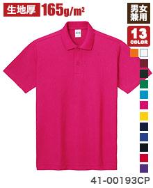 トムスのカノコポロシャツ(41-00193CP)の商品画像