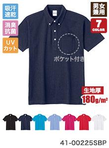 トムスのポロシャツ(41-00225SBP)の商品画像