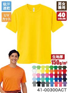 トムスのドライTシャツ(41-00300ACT)の商品画像