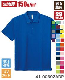 トムスのドライポロシャツ(41-00302ADP)の商品画像