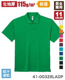 トムスのドライポロシャツ(41-00328LADP)の商品画像