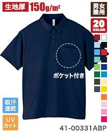 トムスのボタンダウンドライポロシャツ(41-00331ABP)の商品画像