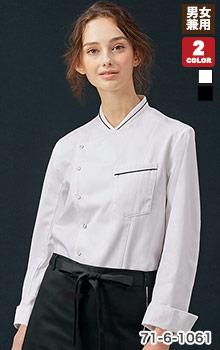 個性的な襟元と着脱簡単なスナップボタン式が人気のコックコート