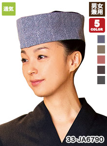 サンペックスの和帽子(33-JA6790(6791 6792 6793 6794))