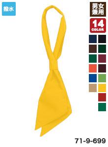 モンブランのループ付スカーフ(71-9-699)