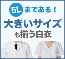 5Lサイズまである!大きいサイズも揃う白衣