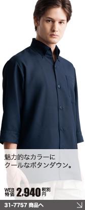 ボタンダウン仕様のスタイリッシュなコックシャツ(31-7757)