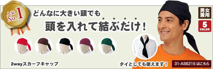 頭を入れて結ぶだけの簡単着用!タイとしても使えるスカーフキャップ