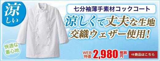 (31-AS6800)夏用七分袖コックコート