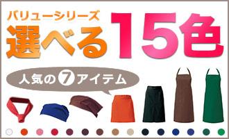 16色から選べるバリューシリーズ