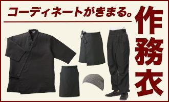 簡単にコーディネートがきまる作務衣シリーズ