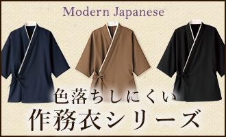 退色防止加工で色落ちしにくい和モダン作務衣シリーズ