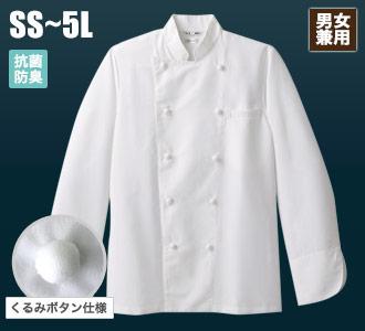 抗菌防臭機能付きで清潔に保てるシワになりにくい長袖コックコート