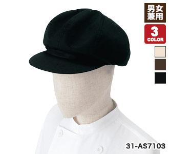 チトセのキャスケット(31-AS7103)