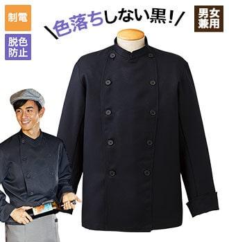 防脱色加工で漂白剤にも強い黒のコックコート