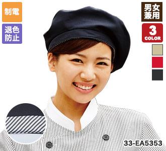 サンペックスのアンクル加工ベレー帽(33-EA5351(5352 5353))
