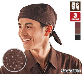 サンペックスのバンダナ帽(33-JA6813(6814 6815))