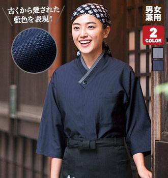 日本の伝統色である藍色にこだわって作られた和風シャツ