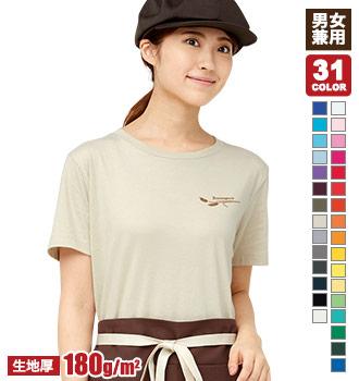 綿100%Tシャツ部門人気ナンバーワンのすっきりしたシルエットTシャツ
