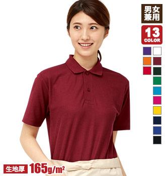 カノコポロシャツ部門人気ナンバーワンのシルエットがで綺麗な鹿の子ポロシャツ