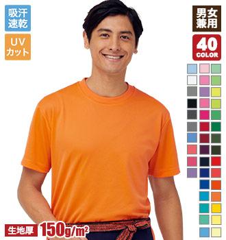 ドライTシャツ部門人気ナンバーワンの揃えやすいTシャツ