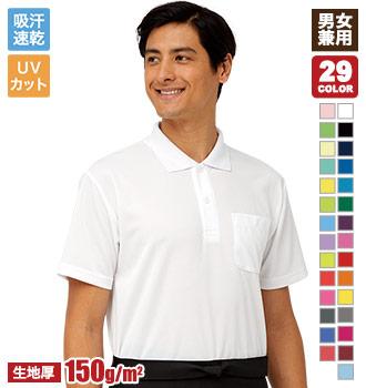 ドライポロシャツ部門人気ナンバーワンのポケット付きドライポロシャツ