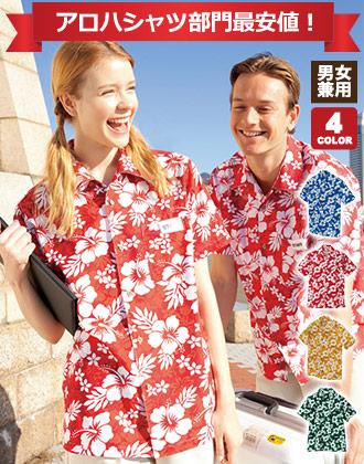 定番のハイビスカス柄で華やかな印象!スタッフおすすめのアロハシャツ