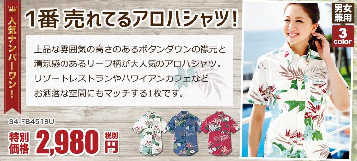 一番売れてるアロハシャツ(34-FB4518U)