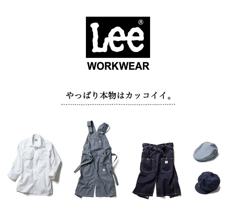 Leeのかっこいいワークウェア