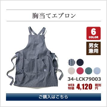 胸当てエプロン(LCK79003)