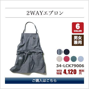 2WAYエプロン(LCK79006)