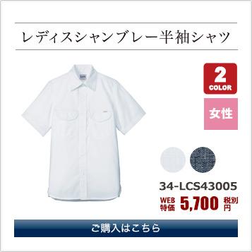 レディスシャンブレー半袖シャツ(LCS43005)