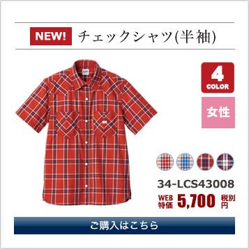 レディスチェック半袖シャツ(LCS43008)