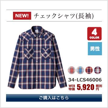 メンズチェック長袖シャツ(LCS46006)