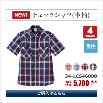メンズチェック半袖シャツ(LCS46008)