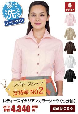 レディースシャツランキング人気NO2のイタリアンカラーシャツ