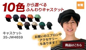 10色えらべるおしゃれなキャスケット